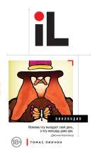 Пинчон Т. - Винляндия' обложка книги