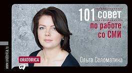 101 совет по работе со СМИ  Соломатина О.