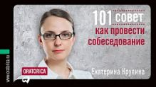 101 совет как провести собеседование
