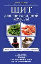 Трошина Е.А. - Щит для щитовидной железы' обложка книги