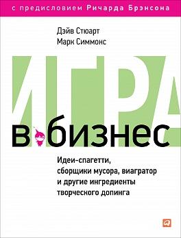 Стюарт Д.,Симмонс М. - Игра в бизнес: Идеи-спагетти, сборщики мусора, виагратор и другие ингредиенты творческого допинга (обложка) обложка книги