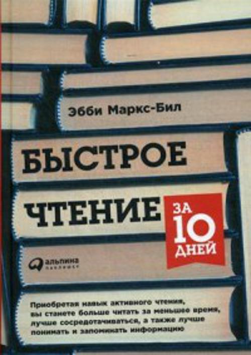 Маркс-Бил Э. - Быстрое чтение за 10 дней обложка книги