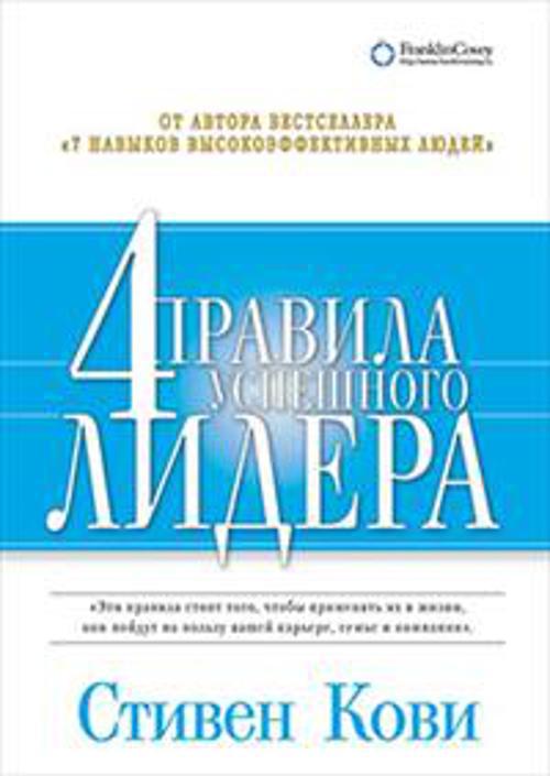 Кови С. 4 правила успешного лидера клауд генри 9 правил успешного лидера