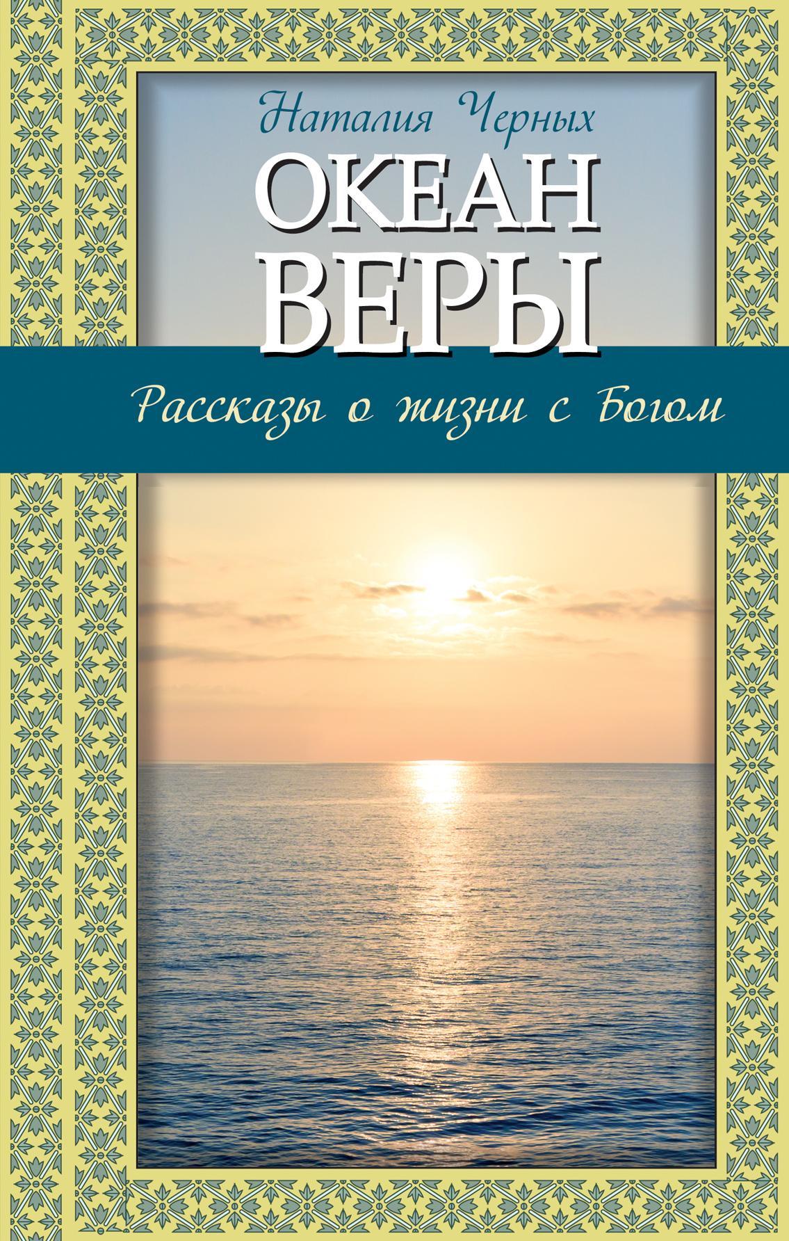Океан веры: Рассказы о жизни с Богом