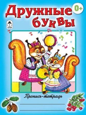 Д.Морозова - Дружные буквы (пропись-тетрадь цветная) обложка книги