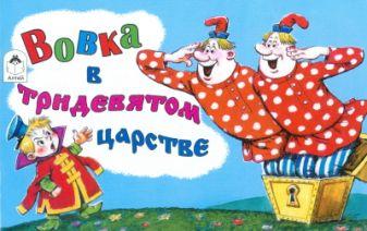 В. Коростылёв, А.Савченко - Вовка в тридевятом царстве (мультфильмы-малышам) обложка книги