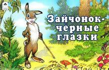 Зайчонок - чёрные глазки (мультфильмы-малышам)