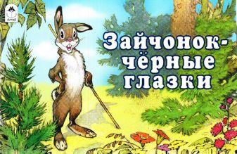 пересказ И. Толмакова, П. Репк - Зайчонок - чёрные глазки (мультфильмы-малышам) обложка книги