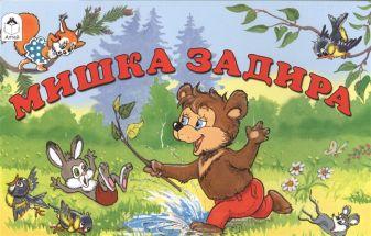 В. Капнинский, В. Арбеков - Мишка задира (мультфильмы-малышам) обложка книги
