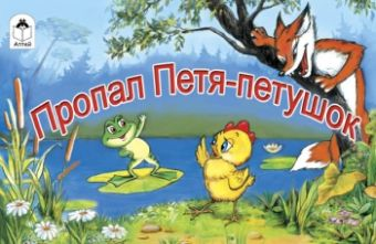 Пропал Петя-петушок (мультфильмы малышам) Т. Титова и В. Арбеков