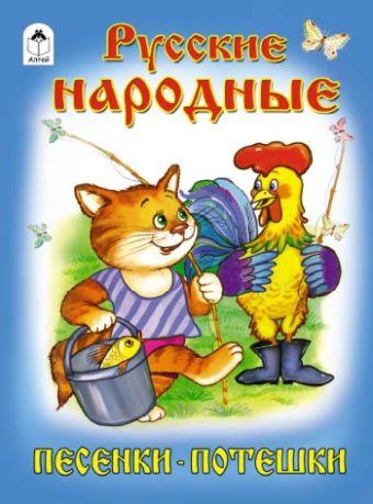 Русские народные песенки-потешки (книжки на картоне) Русские народные песенки-потеш