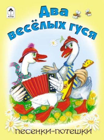 Два веселых гуся (книжки на картоне) Е. Белозерцева