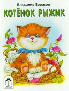 Котенок Рыжик (книжки на картоне) - фото 1