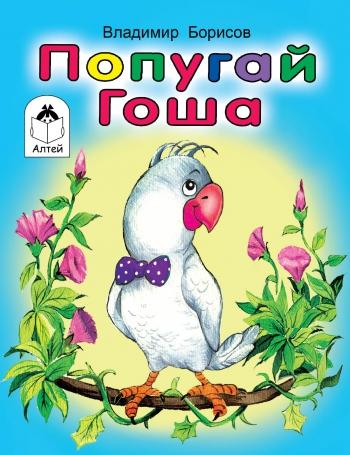 Попугай Гоша (книжки на картоне) - фото 1