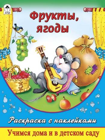 О.Голенищева - Фрукты-ягоды (раскраска с наклейками) обложка книги
