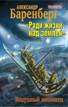 Баренберг А. - «Ради жизни над землей». Воздушный авианосец' обложка книги