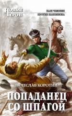Коротин В. - Попаданец со шпагой обложка книги