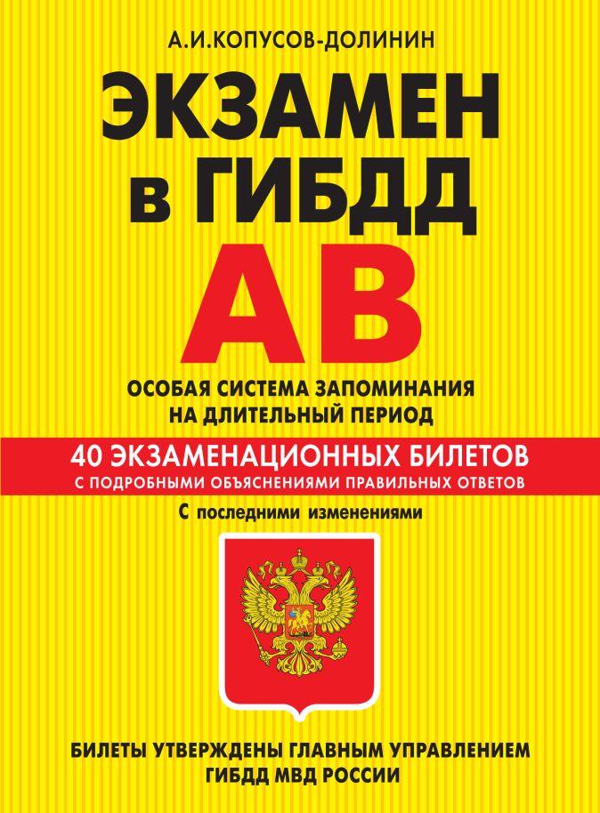 Копусов-Долинин А.И. - Экзамен в ГИБДД. Категории А, В. Особая система запоминания 2014 (с последними изменениями) (+CD) обложка книги