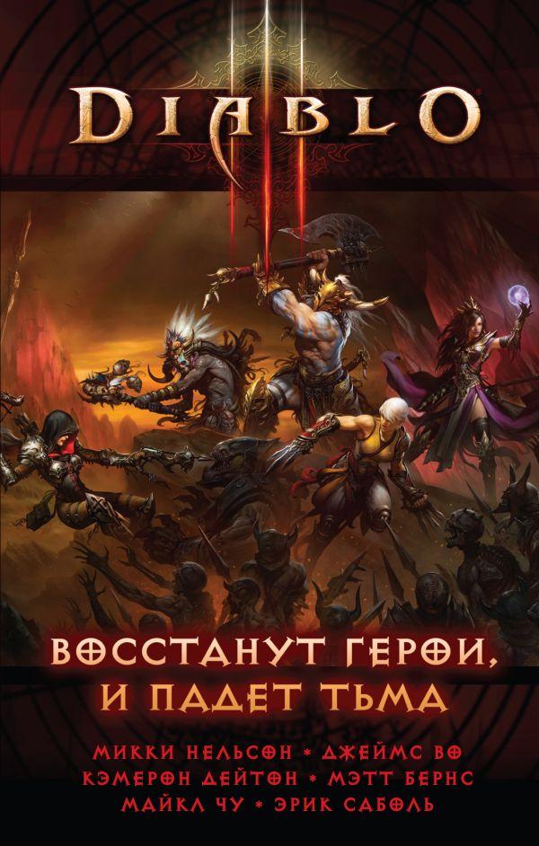 Diablo III: Восстанут герои и падет тьма Нельсон М., Дейтон К., Бернс М. и др.