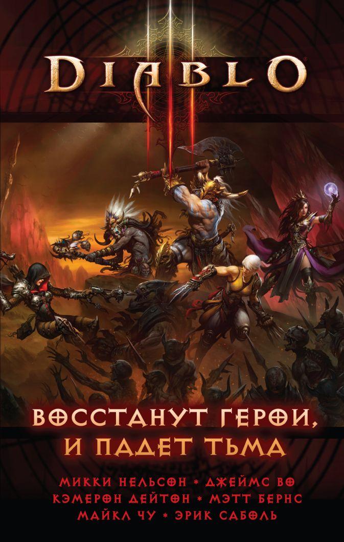 Нельсон М., Дейтон К., Бернс М. и др. - Diablo III: Восстанут герои и падет тьма обложка книги