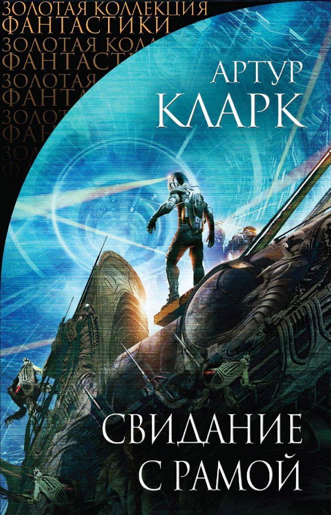 Кларк А. - Свидание с Рамой обложка книги