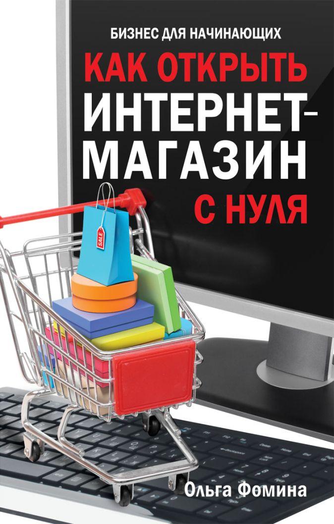 Фомина О. - Как открыть интернет-магазин с нуля обложка книги