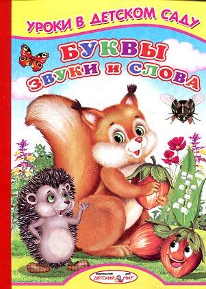Буквы, звуки и слова Михайлов С.
