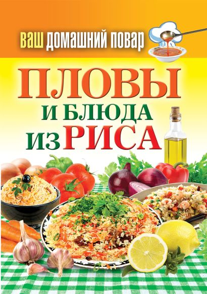Ваш домашний повар. Пловы и блюда из риса - фото 1
