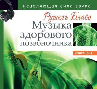 Блаво Рушель - Музыка здорового позвоночника. Исцеляющая сила звука обложка книги