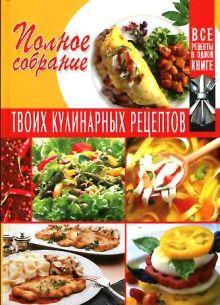 Полное собрание твоих кулинарных рецептов