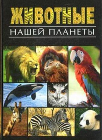 Животные нашей планеты Анселми А.