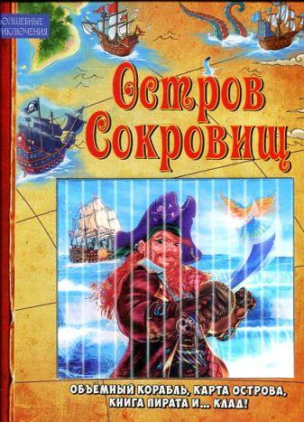 Стивенсон Л.Р. - Остров Сокровищ обложка книги