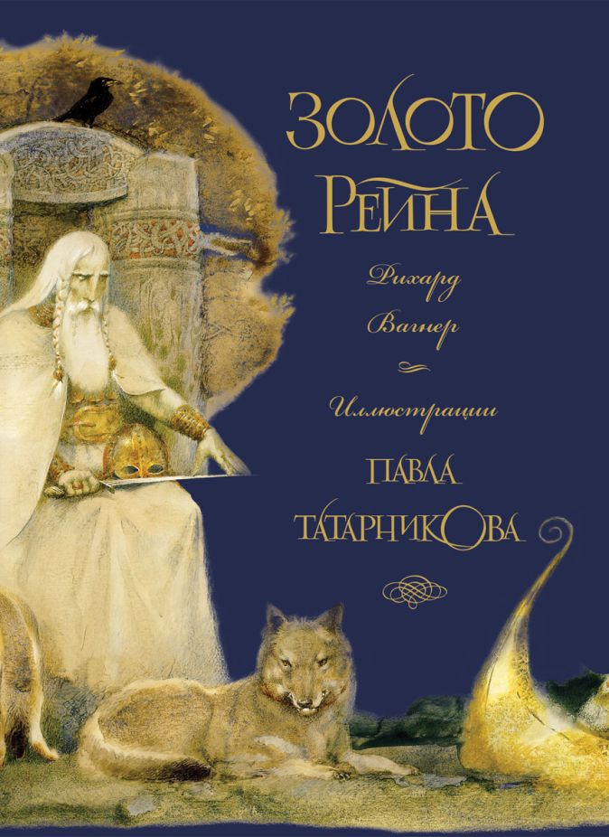 Вагнер Р. - Золото Рейна обложка книги