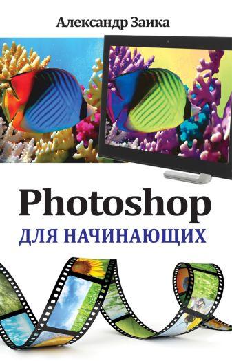 Заика А. - Photoshop для начинающих обложка книги