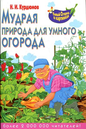 Мудрая природа для умного огорода Курдюмов Н.И.