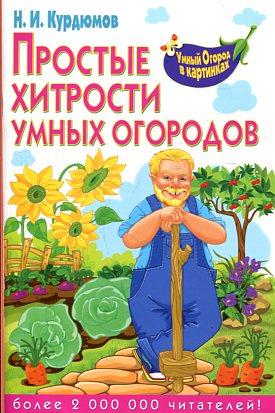 Курдюмов Н.И. - Простые хитрости умных огородов обложка книги