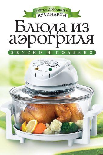 Блюда из аэрогриля Доброва Е.В.