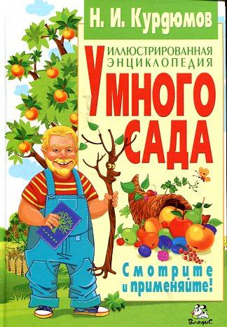 Иллюстрированная энциклопедия умного сада Курдюмов Н.И.
