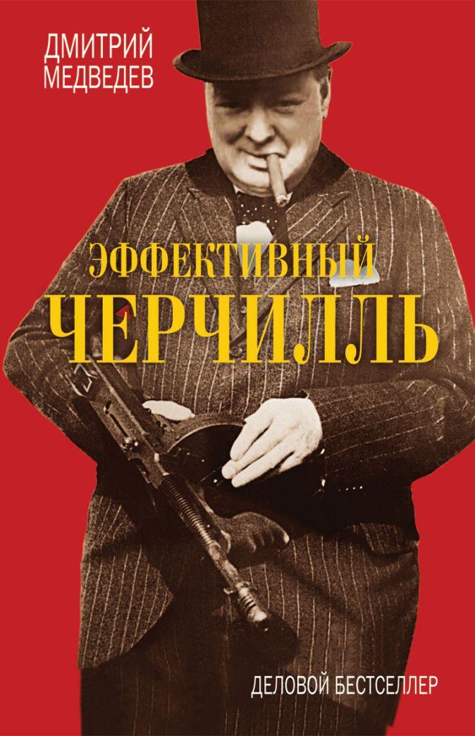 Медведев Д.Л. - Эффективный Черчилль. обложка книги