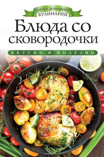 Блюда со сковородочки Зайцева И.А.