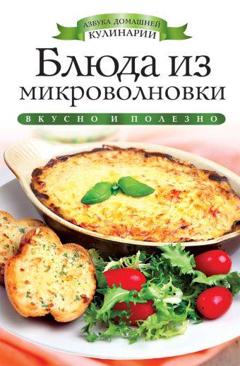 Блюда из микроволновки Зайцева И.А.