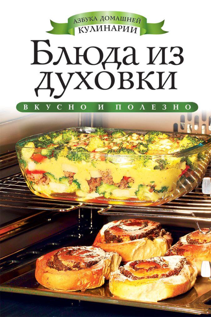 Яковлева О.В. - Блюда из духовки обложка книги