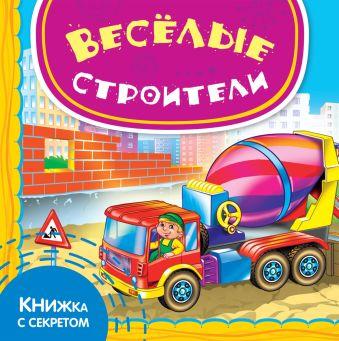 Весёлые строители Шигарова Ю.