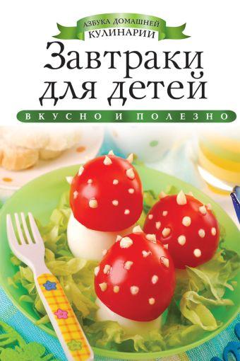 Завтраки для детей Любомирова К.