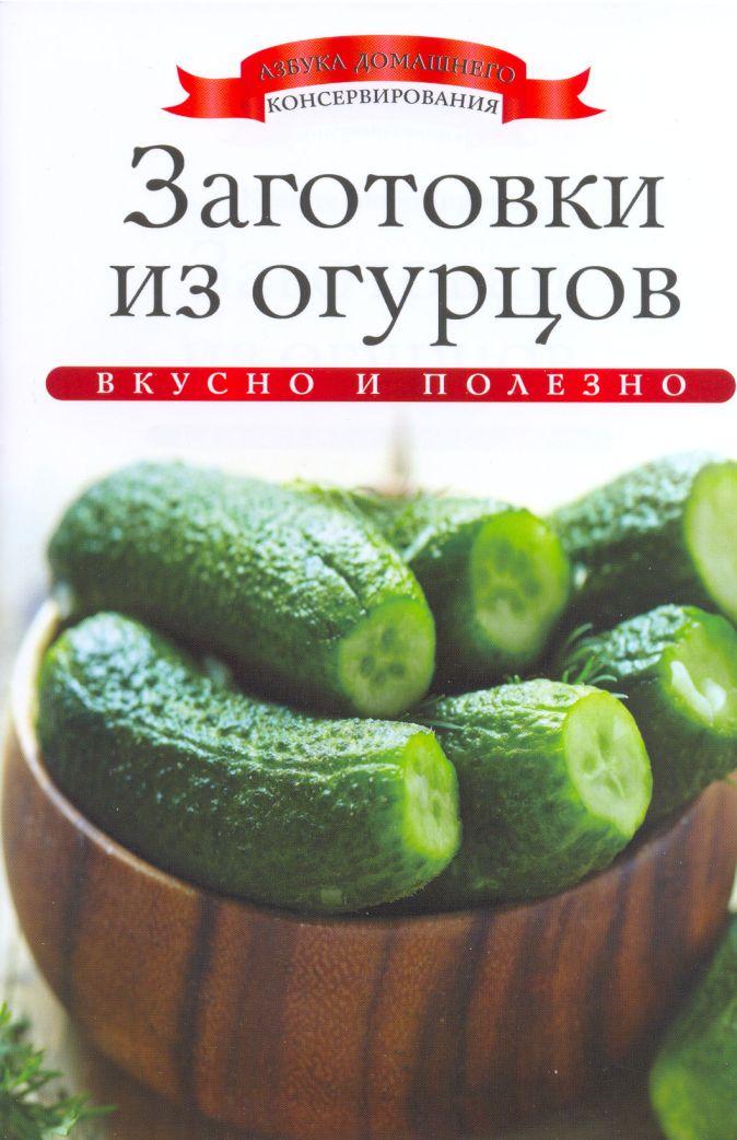 Любомирова К. - Заготовки из огурцов обложка книги