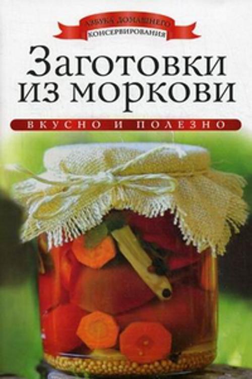 Любомирова К. - Заготовки из моркови обложка книги