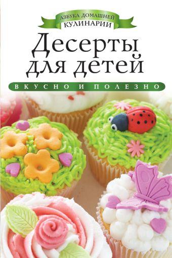 Десерты для детей Любомирова К.