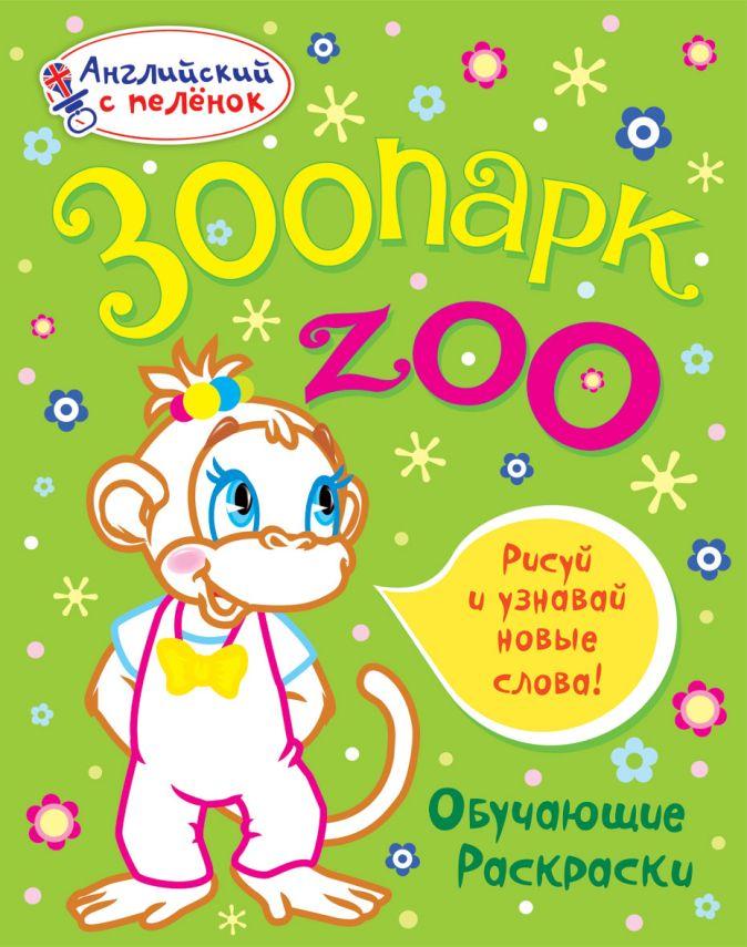 Ванагель Т.Е. - Зоопарк обложка книги