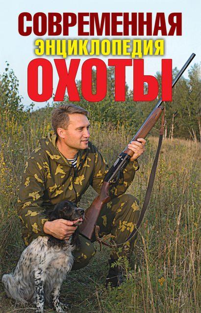 Современная энциклопедия охоты - фото 1