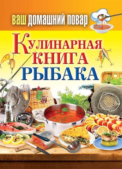Ваш домашний повар. Кулинарная книга рыбака - фото 1